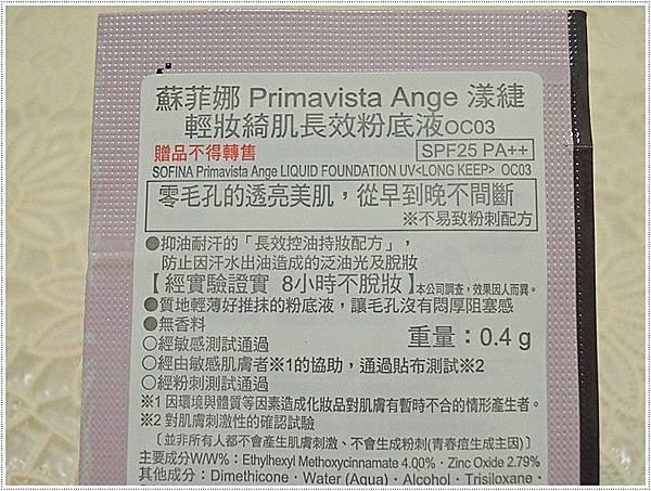 粉底液介紹2.jpg