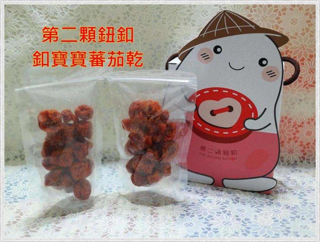 蕃茄乾1.JPG