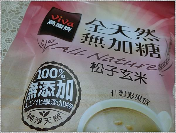 松子玄米2.JPG