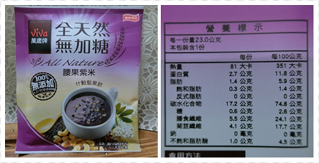 腰果紫米4.jpg