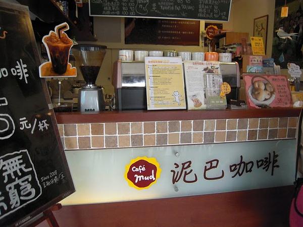 泥巴咖啡3.JPG