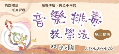 音樂排毒餐 第二梯次 banner 轉曲線-01