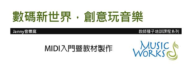 midi圖