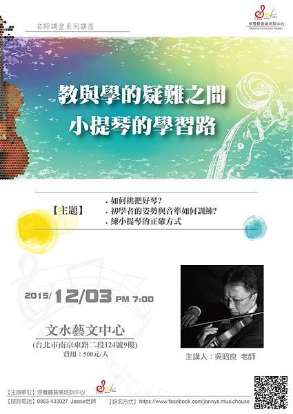 小提琴講座 dm-01 (1)