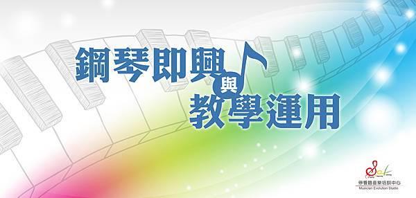 鋼琴即興–初階課程-rgb0115-02