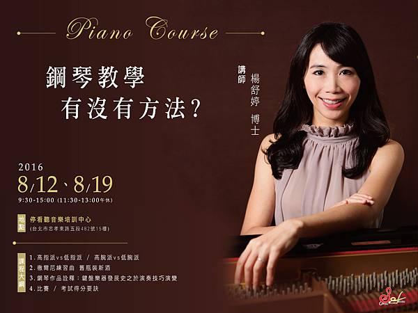 鋼琴教學法DM