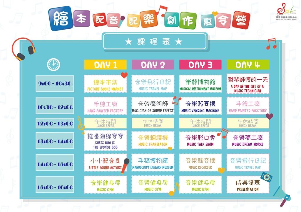 課程表-01