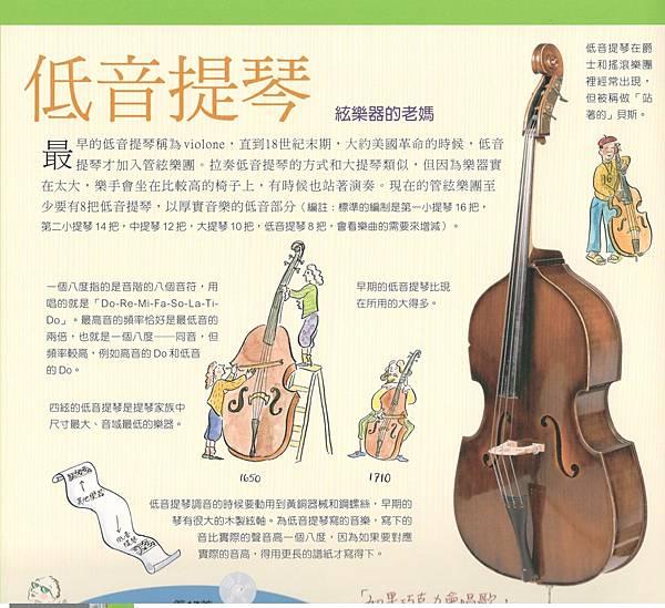 管弦樂的故事0004