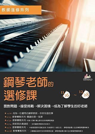 鋼琴老師-01