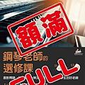 鋼琴老師-額滿-01