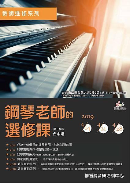 鋼琴老師選修課 台中-01.jpg
