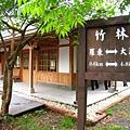 林業文化園區內的竹林車站