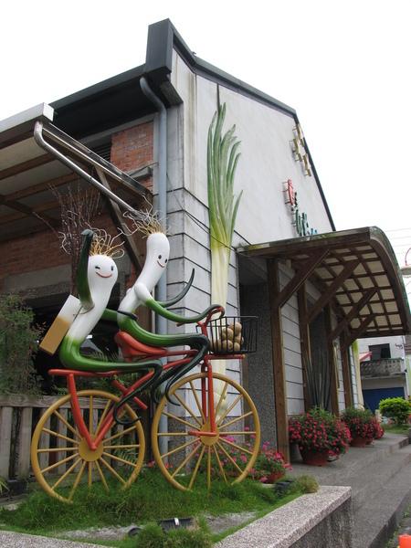 三星葱蒜文化館