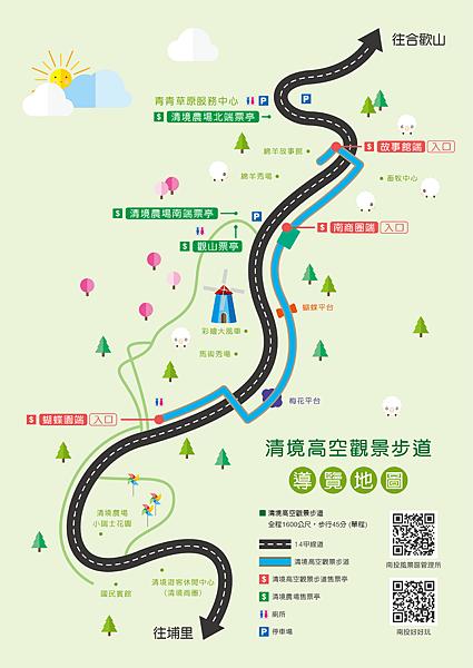 清境高空觀景步道地圖 (1).png