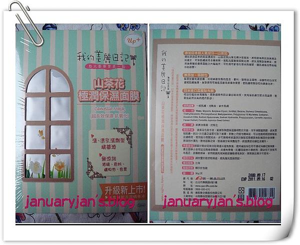 我的美麗日記1.jpg