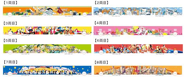 大阪環狀列車彩繪