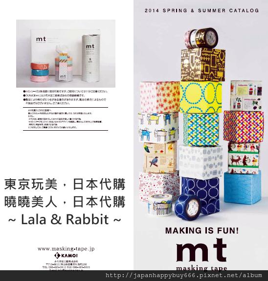 MT 2014春夏紙膠帶