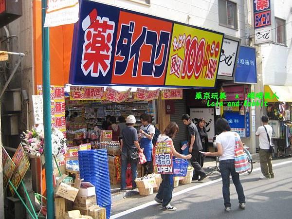 日本藥粧-1