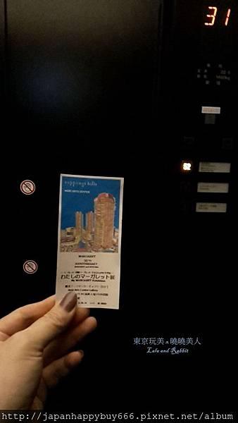 瑪格麗特50周年原畫特展-森美術館