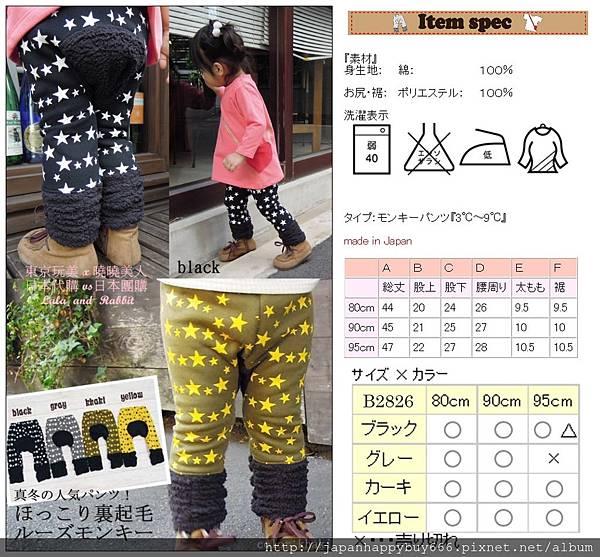 日本製-預購-團購-日本代購-嬰幼兒-日本服飾-海空運-B2826-預購價NT$980元(不含運)