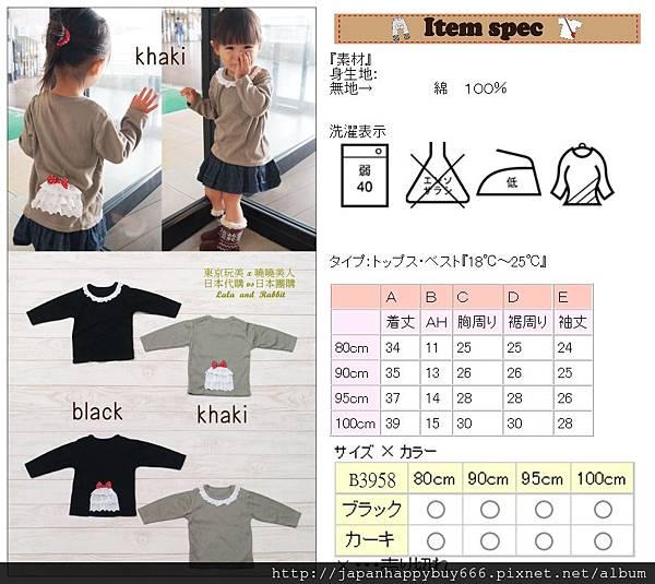 日本製-預購-團購-日本代購-嬰幼兒-日本服飾-海空運-B3958-預購價NT$980元(不含運)