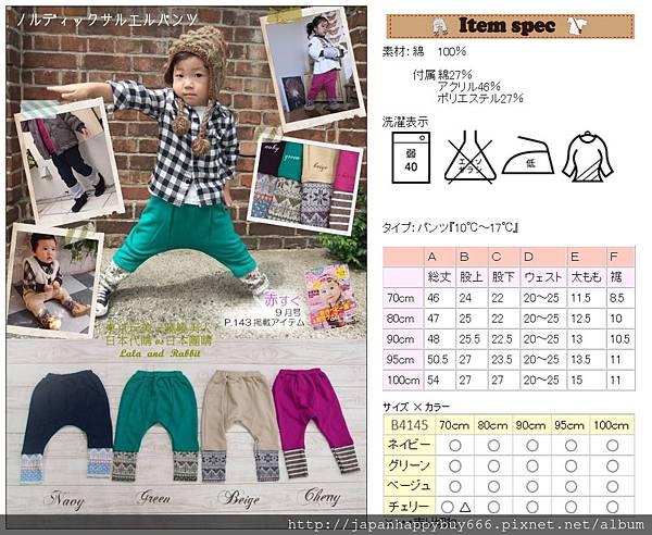 日本製-預購-團購-日本代購-嬰幼兒-日本服飾-海空運-B4145-預購價NT$980元(不含運)