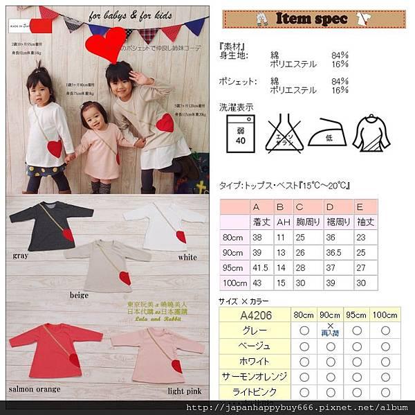 日本製-預購-團購-日本代購-嬰幼兒-日本服飾-海空運-A4206-預購價NT$980元(不含運)