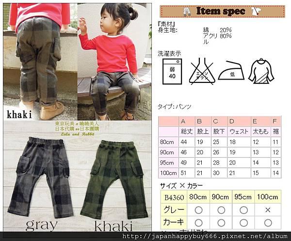 日本製-預購-團購-日本代購-嬰幼兒-日本服飾-海空運-B4360-預購價NT$980元(不含運)