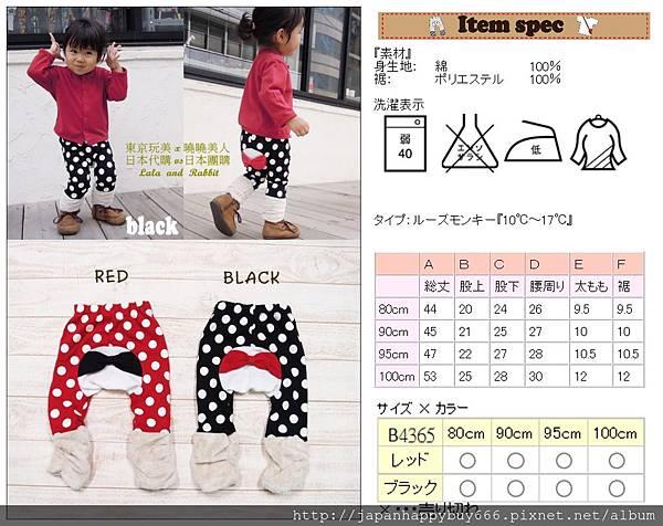 日本製-預購-團購-日本代購-嬰幼兒-日本服飾-海空運-B4365-預購價NT$980元(不含運)
