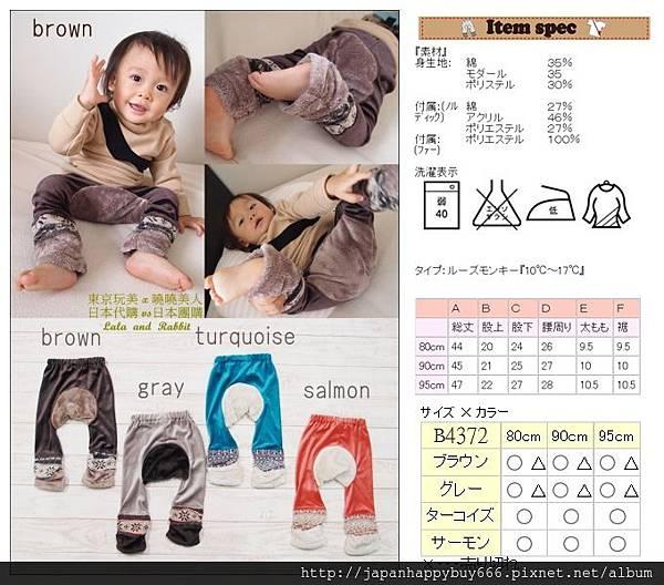 日本製-預購-團購-日本代購-嬰幼兒-日本服飾-海空運-B4372-預購價NT$980元(不含運)