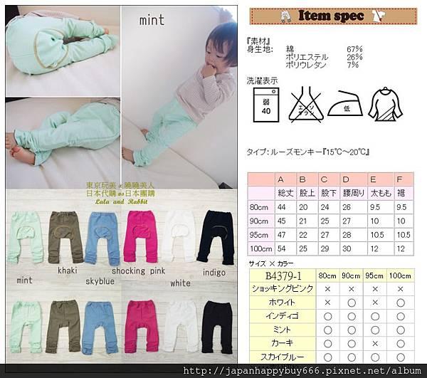 日本製-預購-團購-日本代購-嬰幼兒-日本服飾-海空運-B4379-1-預購價NT$980元(不含運)