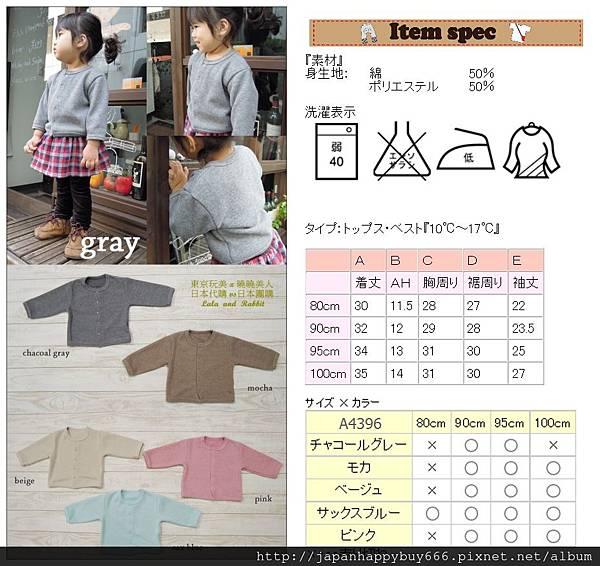 日本製-預購-團購-日本代購-嬰幼兒-日本服飾-海空運-A4396-預購價NT$980元(不含運)
