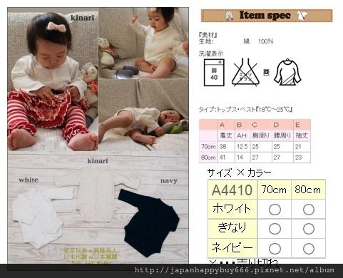 日本製-預購-團購-日本代購-嬰幼兒-日本服飾-海空運-A4410-預購價NT$980元(不含運)