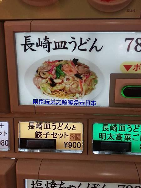 自動餐券販賣機