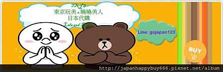 東京玩美日本代購-曉曉美人日本代購社團封面