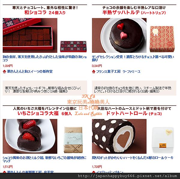 日本樂天 x 人氣雜誌 CREA 共同取材