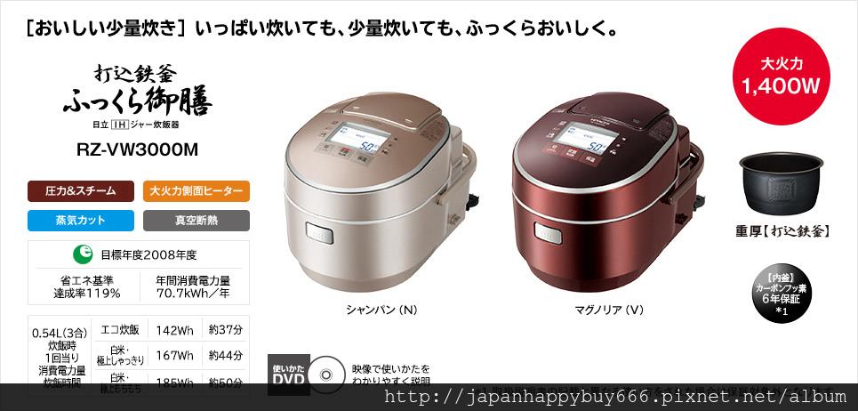 日立 HITACHI RZ-VW3000M IH壓力鍋 電子鍋 煮飯鍋