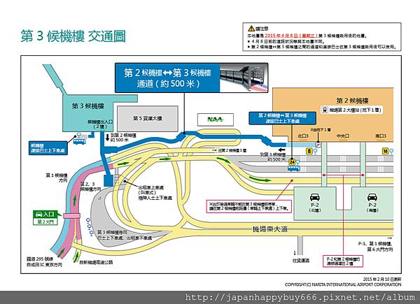成田機場 第三航廈的交通路線圖