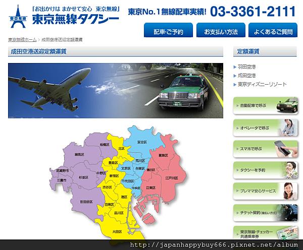 羽田空港 成田空港 機場定額運費計程車 制度 定額制 運費 成田機場 羽田機場