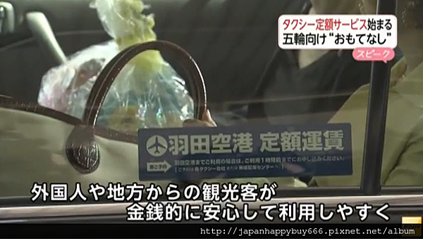 羽田機場定額制計程車