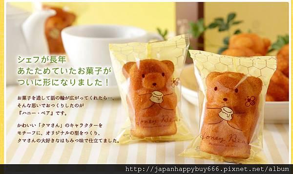 小熊蜂蜜造型蛋糕-1