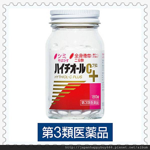 白兔牌 HYTHIOL C PRODUCTS 美白錠