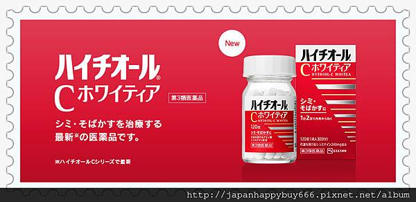 HYTHIOL-C PRODUCTS 白兔牌美白錠 ハイチオールCホワイティア