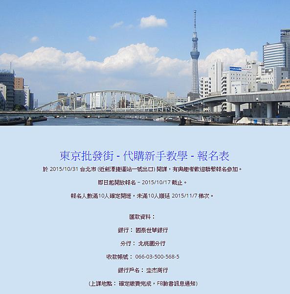 日本東京批發街 馬喰町 (2015/10/31開課)