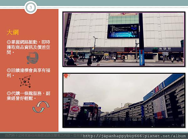 日本網路批店徵收會員專案企劃-東京玩美x曉曉美人-日本代購.png
