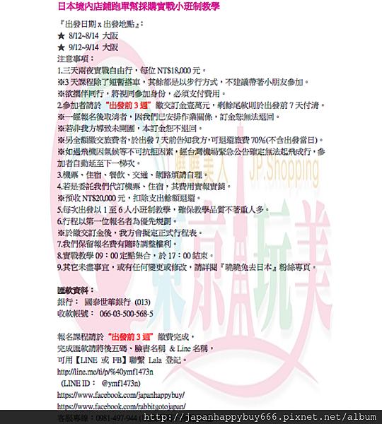 日本境內店鋪跑單幫採購實戰小班制教學.png