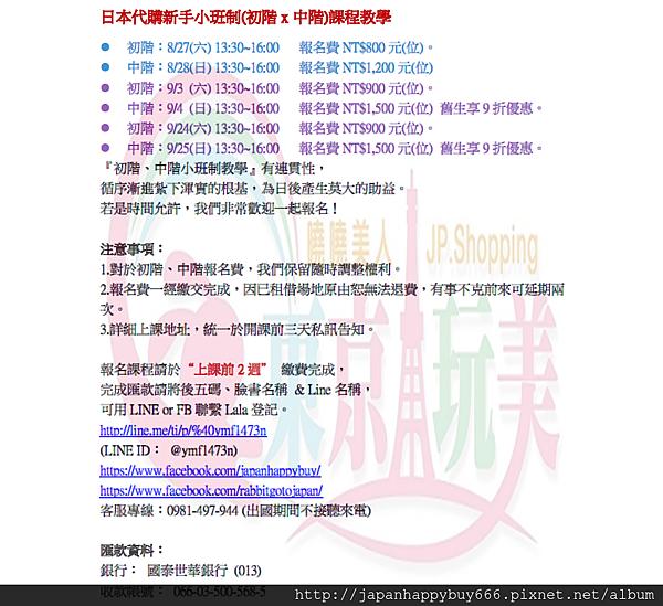 日本代購新手小班制(初階x中階)課程教學.png