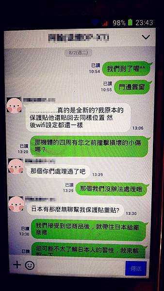 攜離日本帶回台灣使用就是喪失了保固服務.jpg