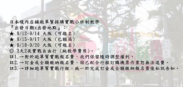 日本境內店鋪跑單幫採購實戰小班制教學.jpg