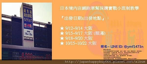 曉曉兔去日本批發跑單幫教學課程3天2夜的戰鬥行程